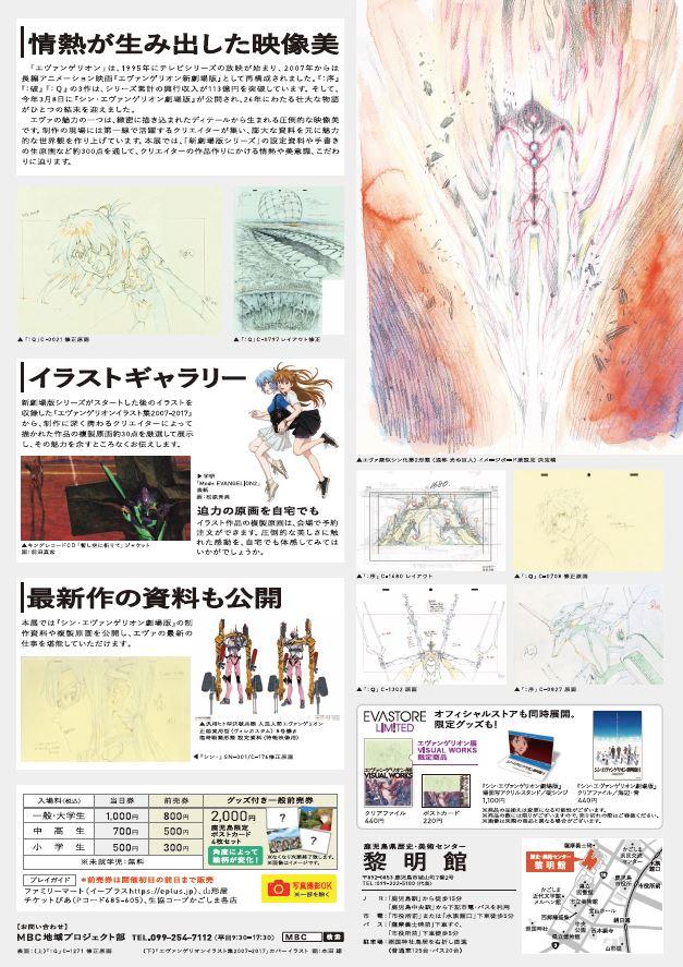 7月9日から鹿児島県歴史・美術センター黎明館で始まる「エヴァンゲリオン展」の特別招待券をてのん読者の中から10名の方にプレゼントします。