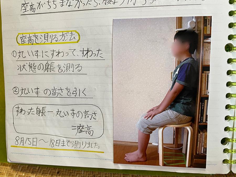 丸椅子の座った状態の身長を測る