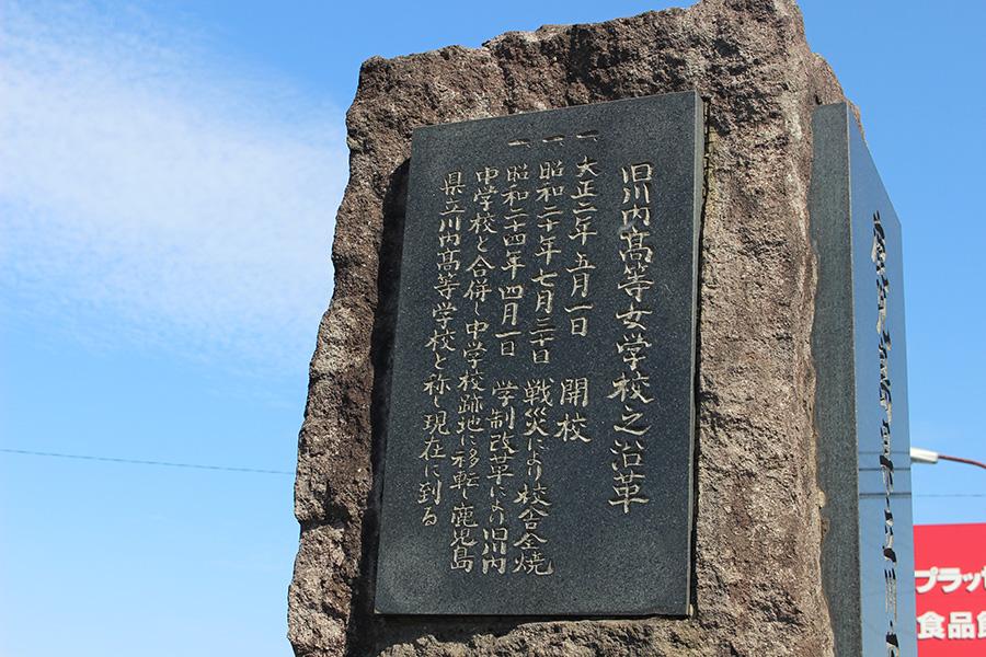 石碑には「昭和20年7月30日戦災により校舎消失」と記されている