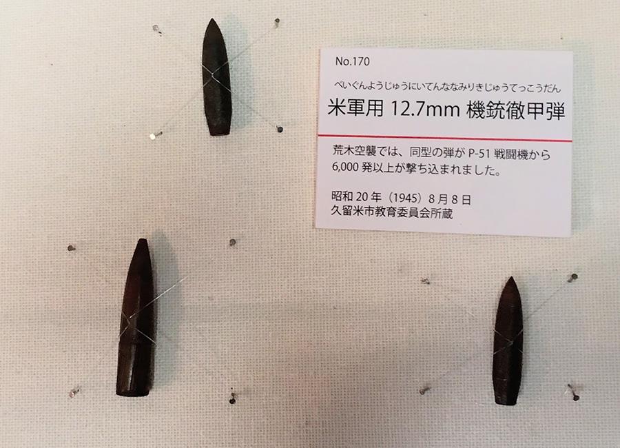 資料 機銃掃射で撃ち込まれた弾(4年前に開催された 『軍都 久留米の風景とくらし』より)