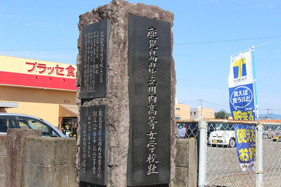 川内高等女学校跡